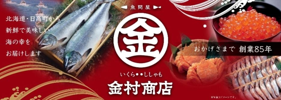 美味しい北海道の海の幸をお手頃価格で!創業85年の金村商店へようこそ