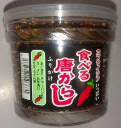食べる唐辛子フリカケ(130g)