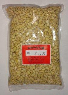 松の実(500g)