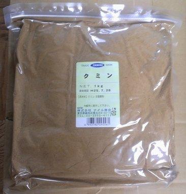クミンパウダー(1kg)