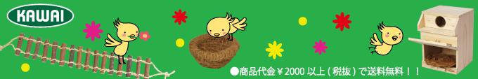 ペット飼育用品「KAWAI」