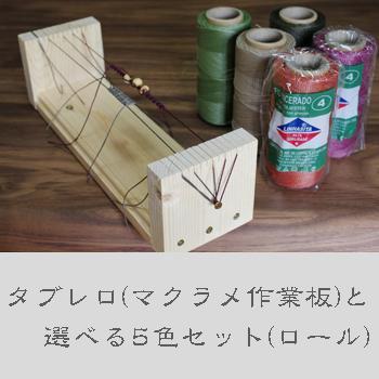 タブレロ(マクラメ作業板)と選べる5色セット