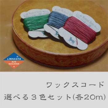 ワックスコード選べる3色セット(各20m)