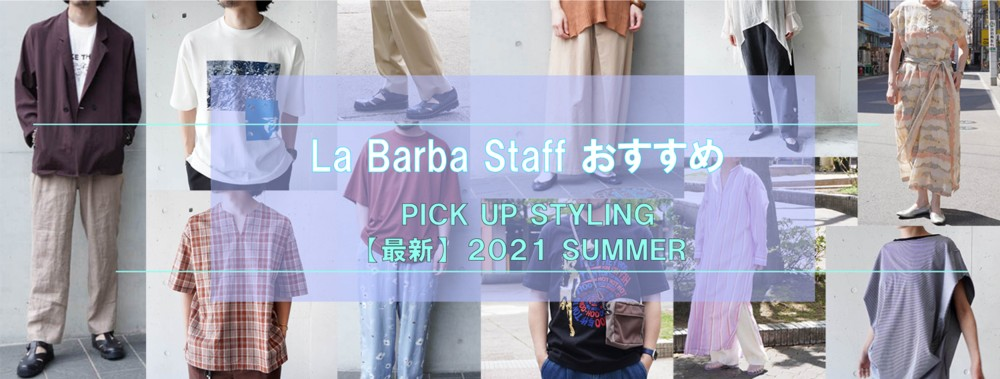 PICK UP STYLING 【最新】 2021 SUMMER