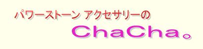 パワーストーン ブレスレット 静岡 パワーストーンならChaCha。
