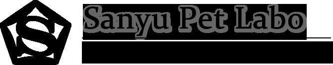 サンユー研究所