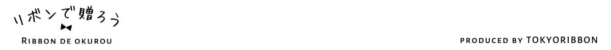リボンの通販【リボンで贈ろう】1mから購入可能!ギフトからホビーまで produced by 東京リボン