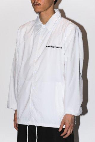 BOKU HA TANOSII / Coach Jacket white