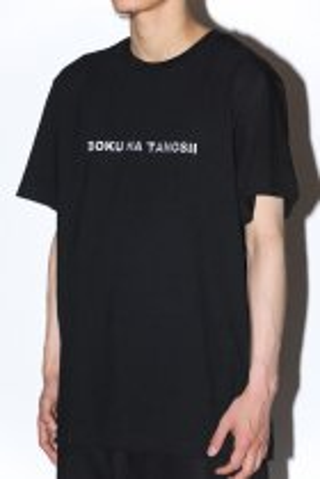 BOKU HA TANOSII / HALF SLEEVE TEE black
