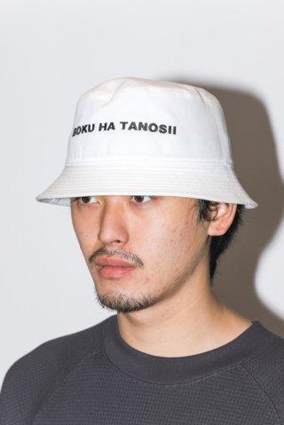 BOKU HA TANOSII / BOKUTANO BUCKET HAT - white