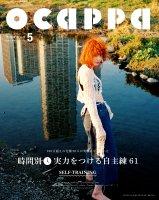 月刊Ocappa 2016年5月号(通巻110号)