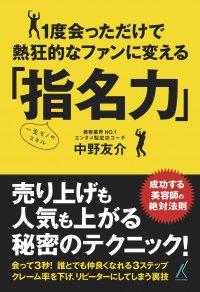 指名力(中野友介/エンタメ型成功コーチ・著)