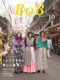 月刊BOB 2017年10月号 (通巻172号)
