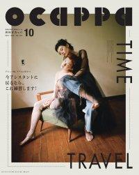 月刊Ocappa 2017年10月号(通巻127号)