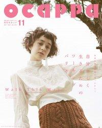 月刊Ocappa 2017年11月号(通巻128号)