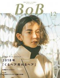 月刊BOB 2017年12月号 (通巻174号)