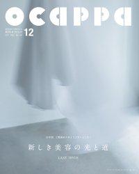 月刊Ocappa 2017年12月号(通巻129号)