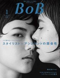 月刊BOB 2018年1月号 (通巻175号)