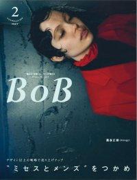 月刊BOB 2018年2月号 (通巻176号)