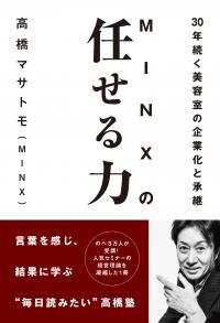 MINXの任せる力 (高橋マサトモ/MINX)