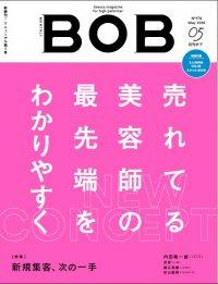 月刊BOB 2018年5月号 (通巻179号)