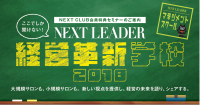 【セミナー申込】NEXT LEADER 経営革新学校-2018-