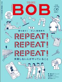 月刊BOB 2018年6月号 (通巻180号)