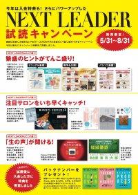 【試読キャンペーン対象商品】 月刊NEXT LEADER 2018年8月号