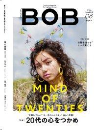 月刊BOB 2018年8月号 (通巻182号)