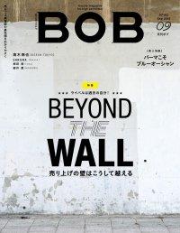 月刊BOB 2018年9月号 (通巻183号)