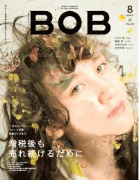 月刊BOB 2019年8月号 (通巻194号)