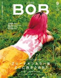 月刊BOB 2019年9月号 (通巻195号)