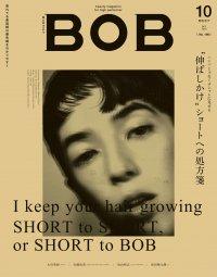 月刊BOB 2019年10月号 (通巻196号)