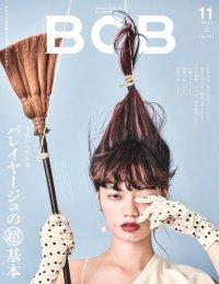 月刊BOB 2019年11月号 (通巻197号)