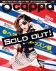 月刊Ocappa 2010年7月号(通巻40号)