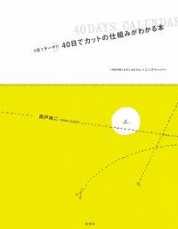 40日でカットの仕組みがわかる本 (西戸裕二/DADA CuBiC・著)