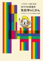 カラフル先生の色彩学のじかん