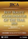 日本ビューティ・コーディネーター協会 第3回全国大会 2014年度版