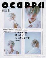 月刊Ocappa 2015年5月号(通巻98号)
