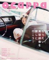 月刊Ocappa 2015年7月号(通巻100号)