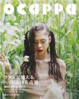 月刊Ocappa 2015年8月号(通巻101号)