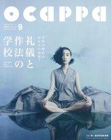 月刊Ocappa 2015年9月号(通巻102号)