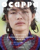月刊Ocappa 2015年10月号(通巻103号)