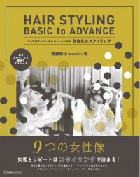 HAIR STYLING BASIC to ADVANCE 似合わせスタイリング(進藤郁子/SHISEIDO)