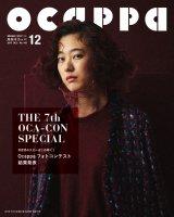 月刊Ocappa 2015年12月号(通巻105号)