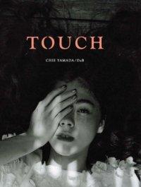 TOUCH −髪に触れる、心に触れる− (山田千恵/DaB・著)