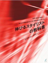 伸びるスタイリストの教科書 (松永英樹/ABBEY、伊藤豊/ラポットカンパニー・共著)