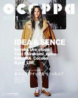 月刊Ocappa 2015年11月号(通巻104号)