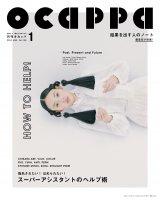 月刊Ocappa 2016年1月号(通巻106号)