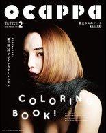 月刊Ocappa 2016年2月号(通巻107号)